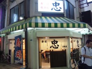 十三すしバー1.jpg