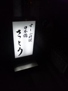 日本橋寿司1.jpg
